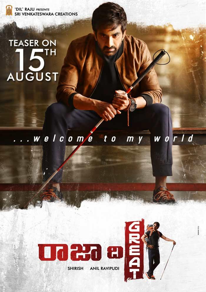 raja the great,raviteja,raja the great teaser launch date  డ్రగ్స్ : ఇప్పుడిక రవితేజ వంతు..!