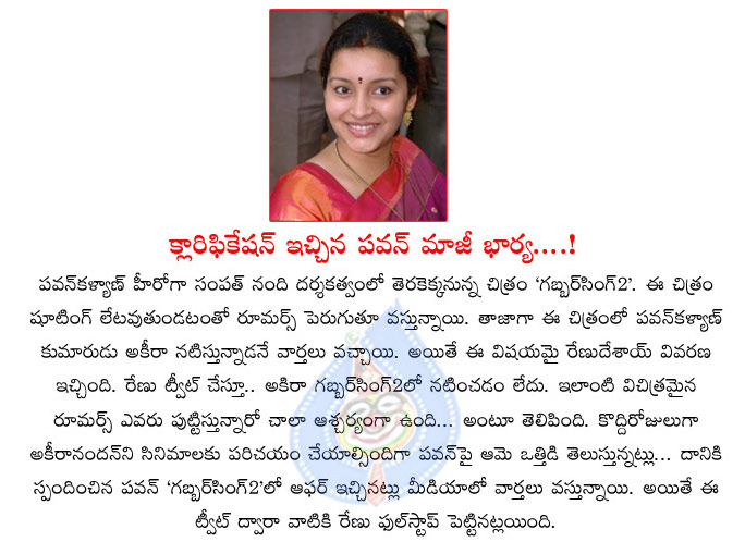 renu desai,akira nandan,gabbar singh 2 movie,no akira nandan introduction in gabbar singh 2 movie,pawan ex wife renu desai  renu desai, akira nandan, gabbar singh 2 movie, no akira nandan introduction in gabbar singh 2 movie, pawan ex wife renu desai