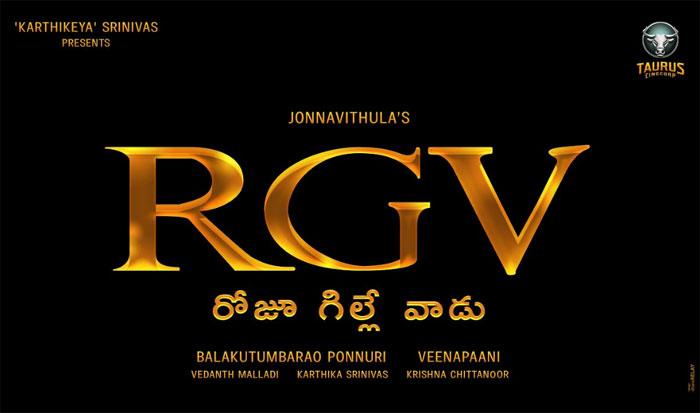 jonnavithula ramalingeswara rao,rgv,title logo,ram gopal varma  'ఆర్జీవీ' చిత్ర టైటిల్ లోగో విడుదల