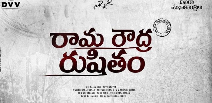 rrr title poster,net,rajamouli,rama roudra rushitham,ram charan,ntr  ట్రెండ్ అవుతున్న RRR టైటిల్ పోస్టర్ నిజమేనా?