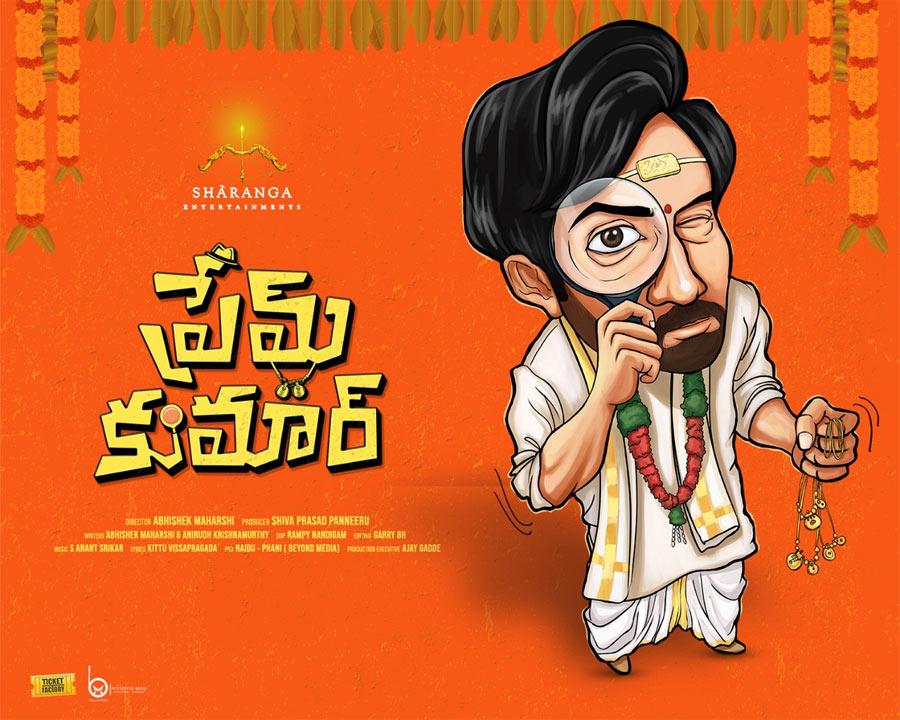 santosh shobhan,hilarious entertainer,prem kumar movie  ఏక్ మినీ కథ నుండి ప్రేమ్ కుమార్ గా