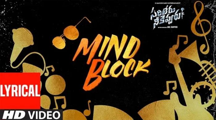 sarileru neekevvaru,movie,first single,released  మొత్తానికి మహేష్ మైండ్ బ్లాక్ చేశాడుగా..!!