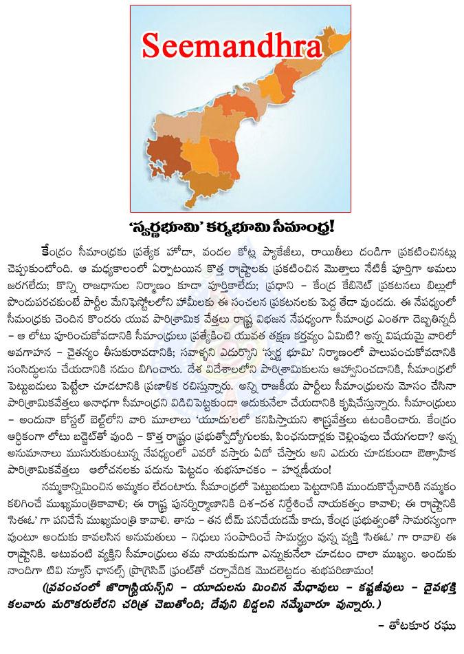 seemandhra,kharma bhoomi,swarna bhoomi,castes,yuduoos,muslims,andhra pradesh politics,seemandhra state,telangana state,telugu people  seemandhra, kharma bhoomi, swarna bhoomi, castes, yuduoos, muslims, andhra pradesh politics, seemandhra state, telangana state, telugu people