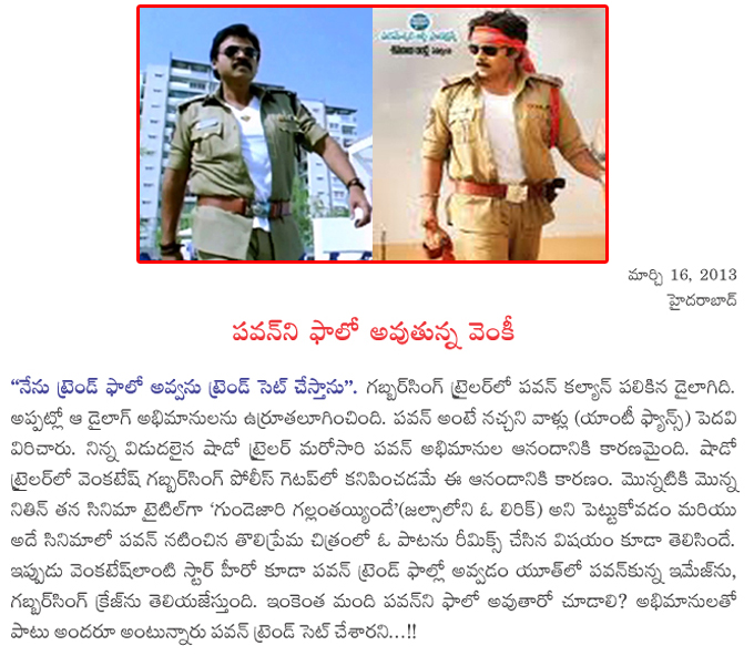 shadow follows gabbarsingh,pavan mania,all are crezy about pavan,pavan stile in shadow,pavan mania,shadow follows gabbarsingh  shadow follows gabbarsingh,pavan mania,all are crezy about pavan,pavan stile in shadow,pavan mania,shadow follows gabbarsingh