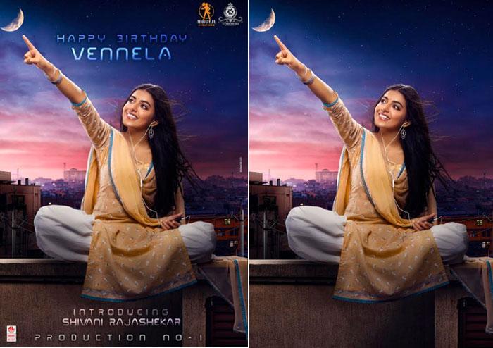 shivani rajashekar,vennela,first film,birthday special,teja sajja,mallik ram  వెన్నెల పాత్రలో శివానీ రాజశేఖర్ పరిచయం!