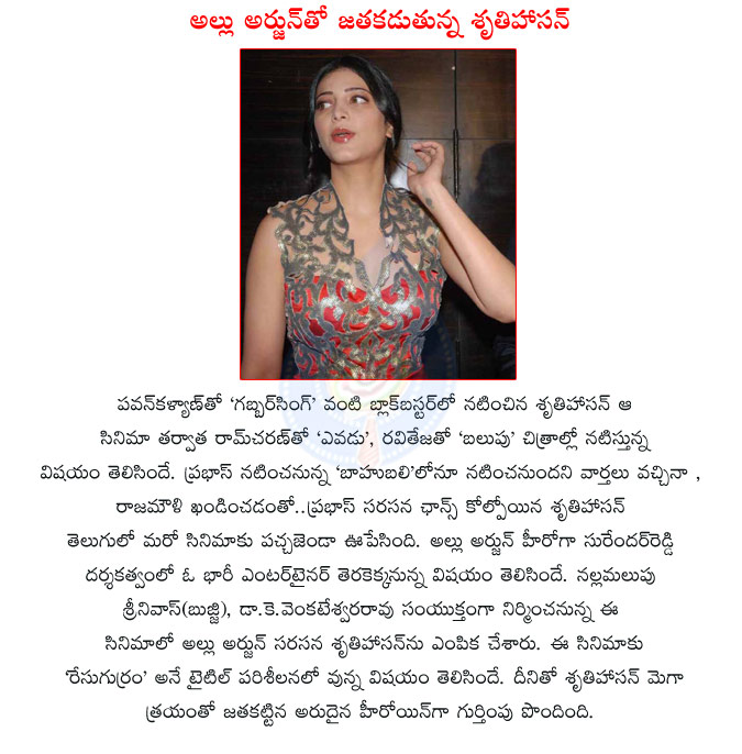 shruti hassan,race gurram,mega heroine,shruti hassan with allu arjun,shruti hassan with mega heroes,gabbar singh,yevadu,race gurram,surender reddy director,allu arjun with surender reddy,race gurram movie heroine,shruti hassan selected in race gurram  shruti hassan, race gurram, mega heroine, shruti hassan with allu arjun, shruti hassan with mega heroes, gabbar singh, yevadu, race gurram, surender reddy director, allu arjun with surender reddy, race gurram movie heroine, shruti hassan selected in race gurram
