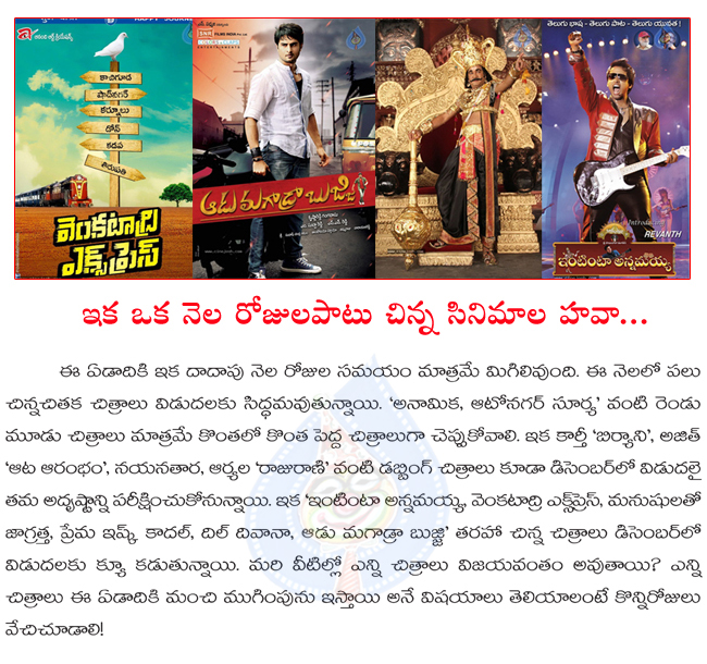 small budget movie craze in december,venkatadri express,dil diwana,bunni n cherry,manushulathio jagratha,intinta annamayya in december  small budget movie craze in december, venkatadri express, dil diwana, bunni n cherry, manushulathio jagratha, intinta annamayya in december