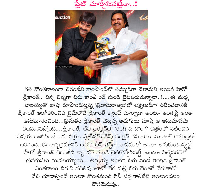 srikanth,dasari narayana rao,balakrishna,chiranjeevi,chiru,chiru group,balayya group hero srikanth,sri rama rajyam,lakshmana,srikanth with balakrishna,ranga the donga movie triple platinum disc function,gv director,dasari narayana rao director  srikanth, dasari narayana rao, balakrishna, chiranjeevi, chiru, chiru group, balayya group hero srikanth, sri rama rajyam, lakshmana, srikanth with balakrishna, ranga the donga movie triple platinum disc function, gv director, dasari narayana rao director