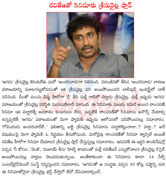 srinu vaitla upcoming films,srinu vaitla film with ram charan,srinu vaitla with mahesh babu,srinu vaitla aagadu release date,srinu vaitla films with raviteja,srinu vaitla upcoming films with raviteja  srinu vaitla upcoming films, srinu vaitla film with ram charan, srinu vaitla with mahesh babu, srinu vaitla aagadu release date, srinu vaitla films with raviteja, srinu vaitla upcoming films with raviteja