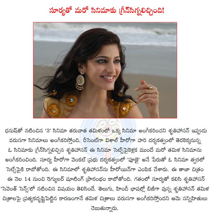 sruthihasan,suruthi hasan to romance surya once again,surya venkat prabhu film on cords,sruthi hasan vishal in new film,hari,poojai,seventh sence,shruti haasan bags surya film,  sruthihasan, suruthi hasan to romance surya once again, surya venkat prabhu film on cords, sruthi hasan vishal in new film, hari, poojai, seventh sence, shruti haasan bags surya film,