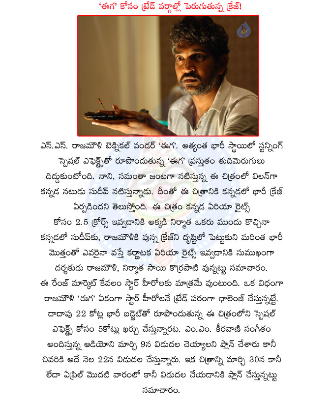 ss rajamouli new movie eega,hero nani,heroine samantha,vilan sudeep,producer sai korrapati,22 crores budget,music director mm keeravani,eega movie audio release date,eega movie details,nani new movie  ss rajamouli new movie eega, hero nani, heroine samantha, vilan sudeep, producer sai korrapati, 22 crores budget, music director mm keeravani, eega movie audio release date, eega movie details, nani new movie