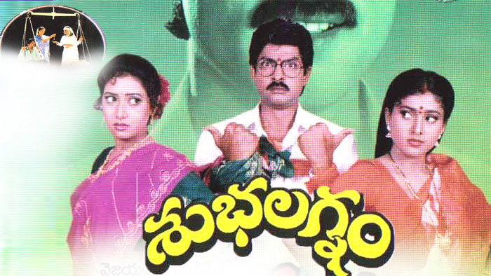 jagapathi babu,aamani,roja,subhalagnam movie,sequel  ఏం జగ్గుభాయ్.. 'శుభలగ్నం' అంటున్నారేంటి?