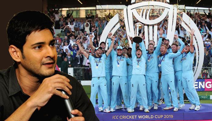 super star mahesh,world cup finals,england,new zealand  ఇంగ్లాండ్ కప్ గెలిచి ఉండొచ్చు.. కానీ..: మహేశ్