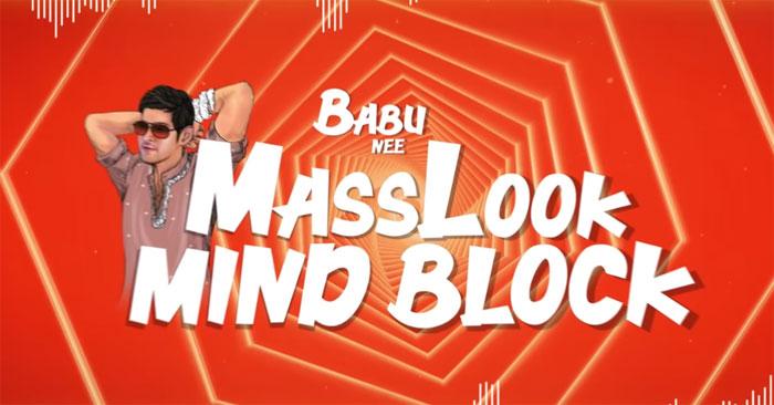 sarileru neekevvaru,mind block song,mahesh babu,mass,craze,anil ravipudi  మైండ్ బ్లాక్ సాంగ్ మాస్కి ఎక్కేసింది