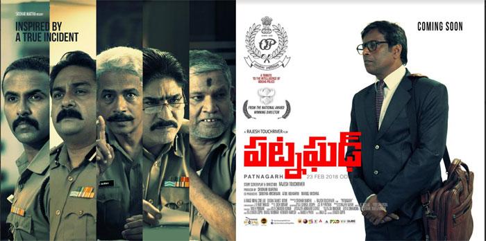 patnagarh,supreme court,judgement,movie,release issue  'పట్నఘఢ్' రిలీజ్పై సుప్రీం తీర్పు ఇదే!