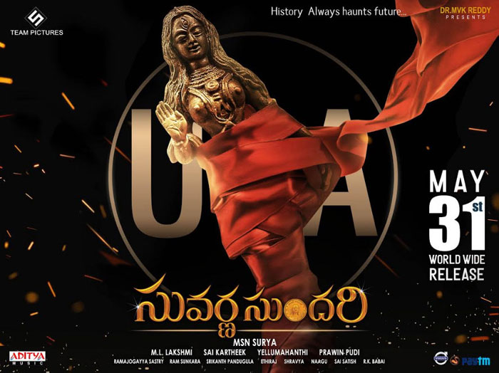 suvarna sundari,censor details,ready to release,suvarna sundari movie,jayapradha  'సువర్ణసుందరి' ముస్తాబైంది