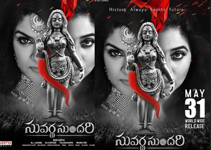 suvarna sundari,release date,jayapradha  'సువర్ణ సుందరి' విడుదల ఎప్పుడంటే?
