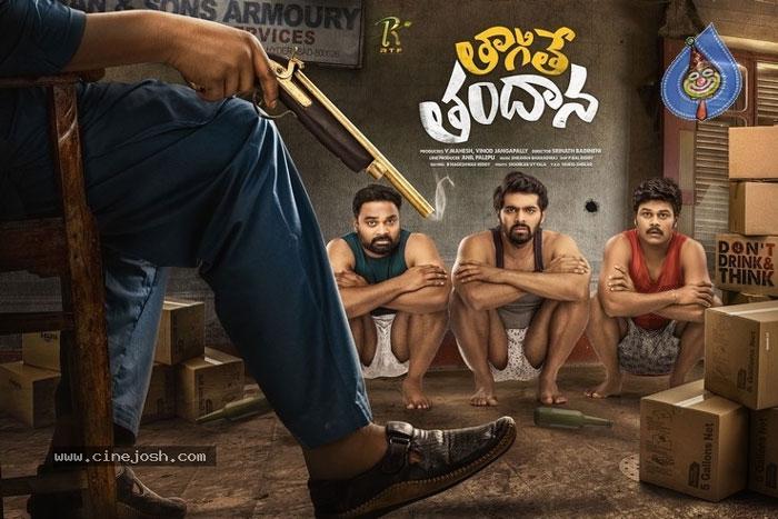 director,maruthi,launches,taagithe tandana,first look  'తాగితే తందానా' డెఫినెట్గా హిట్టంట!