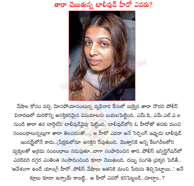 tara chowdary,tollywood,tollywood hero,prostitute tara chowdary,tara chowdary reveld her costumers names,tollywood angry hero,police get ups,tara chowdary hot,tara chowdary hot photos  tara chowdary, tollywood, tollywood hero, prostitute tara chowdary, tara chowdary reveld her costumers names, tollywood angry hero, police get ups, tara chowdary hot, tara chowdary hot photos