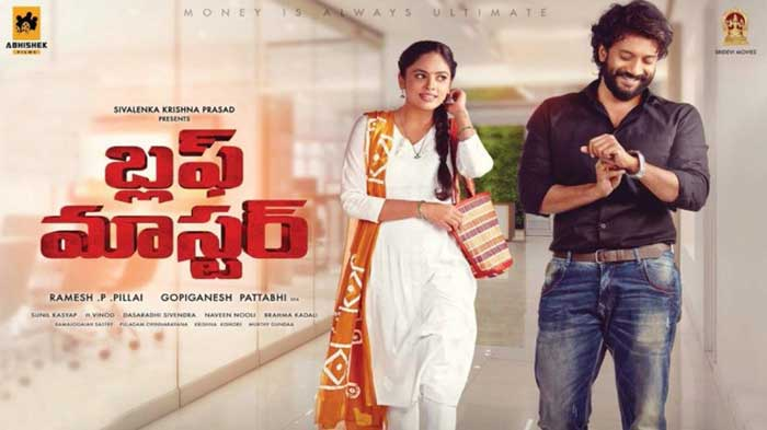telugu movie bluff master,bluff master movie review,bluff master movie review in cinejosh,bluff master movie cinejosh review  సినీజోష్ రివ్యూ: బ్లఫ్ మాస్టర్