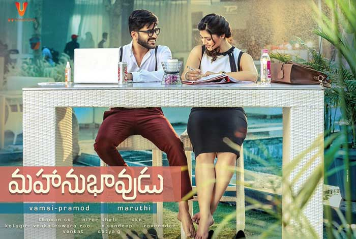 telugu movie mahanubhavudu review,sarvanand new movie mahanubhavudu,mahanubhavudu movie review in cinejosh,mahanubhavudu movie cinejosh review,mahanubhavudu movie director maruthi  సినీజోష్‌ రివ్యూ: మహానుభావుడు