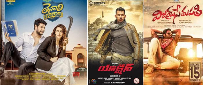 tenali ramakrishna babl,action,vijay sethupathi,tollywood,box office,friday  రేపు రిలీజ్ కాబోతోన్న సినిమాల పరిస్థితి ఏంటో?