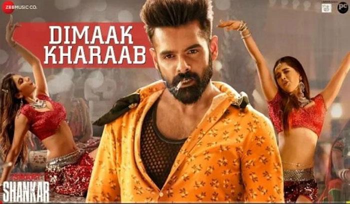 hero ram,ismart shankar,dimaak kharaab,song  ఇస్మార్ట్ శంకర్ స్పెషాలిటీ అదే.....!