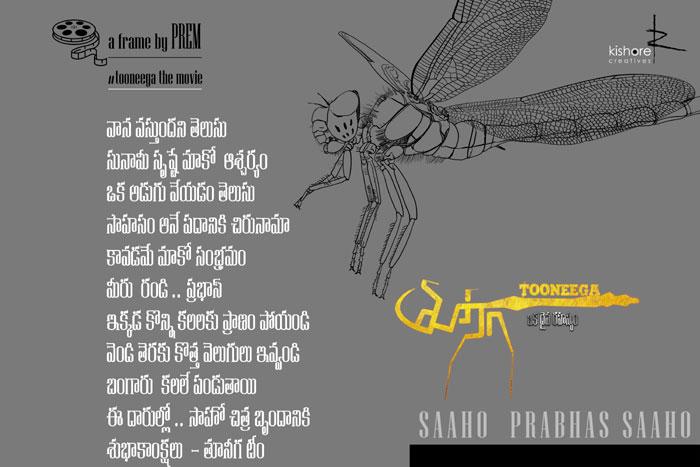 saaho,prabhas,tooneega team,greetings,wishes,srikakulam,saaho movie  సాహో ప్రభాస్ సాహో: 'తూనీగ' చిత్ర బృందం