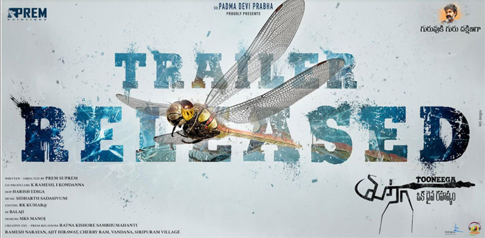 tooniga,movie,latest,update  తూనీగ ట్రైలర్ విడుదల