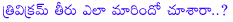 trivikram srinivas,julaayi movie teaser,bunny,allu arjun,trivikram creativity,trivikram changing,julaayi movie trailer,trivikram technic in julayi teaser,julayi movie teaser,julayi movie audio launch,julaayi movie review,julaayi telugu movie