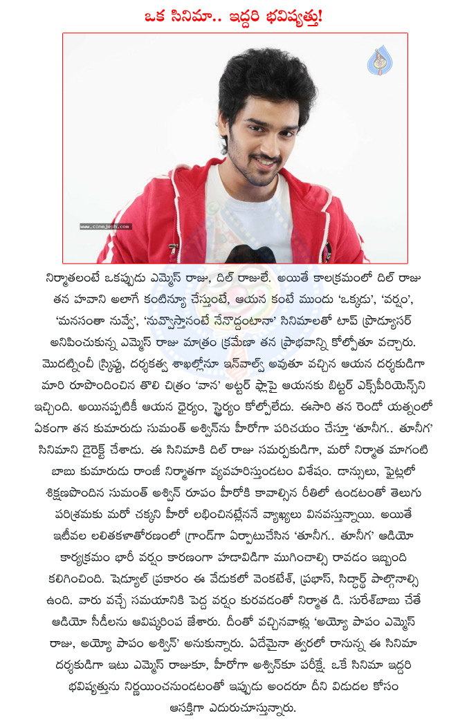 tuneega tuneega,tuneega tuneega movie,ms raju,producer ms raju,director ms raju,producer and director ms raju,tollywood actor sumanth ashwin,dil raju,varsham movie,okkadu movie,manasantha nuvve movie,nuvvostanante nenoddantana movie,sumanth ashwin debut mo  tuneega tuneega,tuneega tuneega movie,ms raju,producer ms raju,director ms raju,producer and director ms raju,tollywood actor sumanth ashwin,dil raju,varsham movie,okkadu movie,manasantha nuvve movie,nuvvostanante nenoddantana movie,sumanth ashwin debut mo