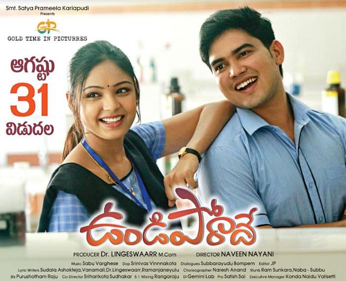 undiporaadhey,censor details,undiporaadhey movie,ready to release,lingeswar  'ఉండి పోరాదే' సెన్సార్ పూర్తి.. నో కట్స్