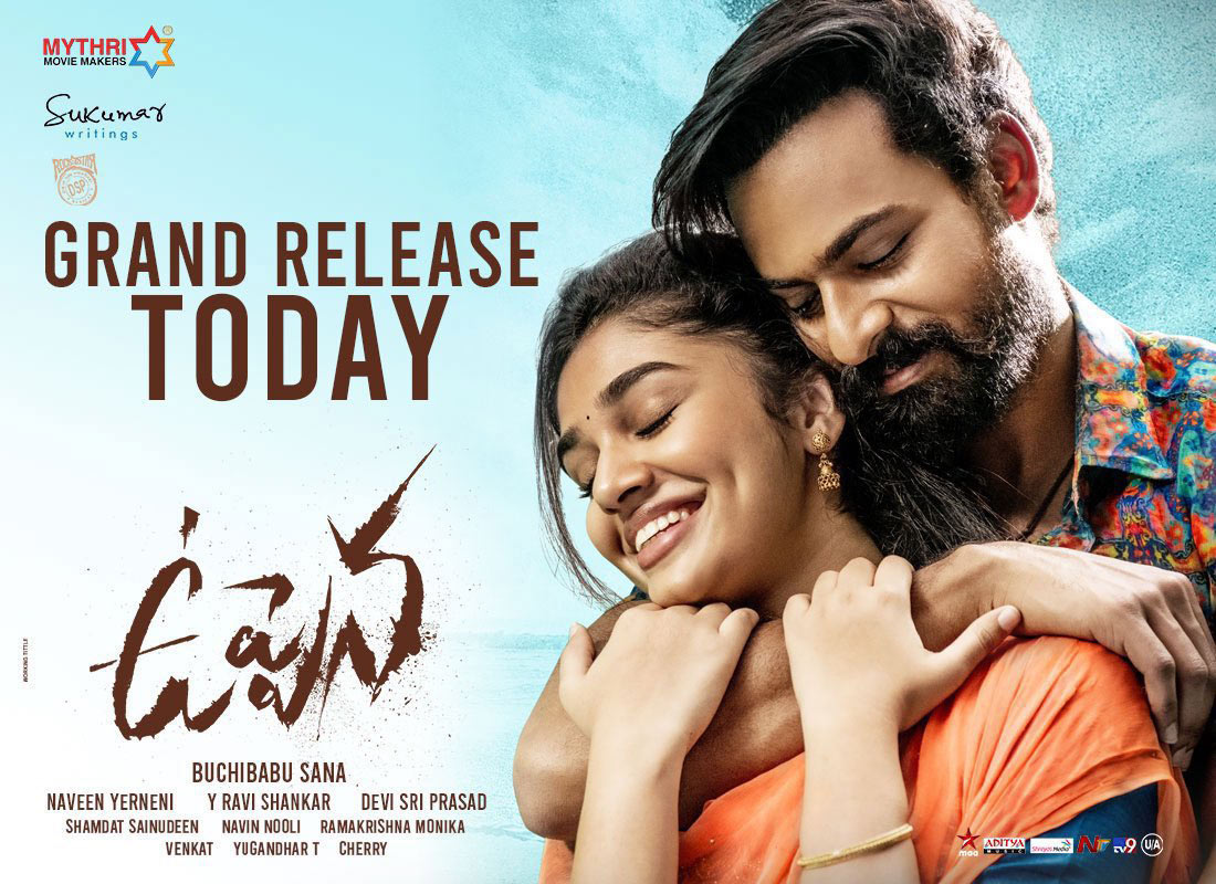uppena telugu movie,uppena movie,uppena telugu movie review,uppena review,panja viashnav tej,kriti shetty,vijay setupati,buchhi babu uppena,sukumar uppena,uppena theaters talk,uppena theater hungama  సినీజోష్ రివ్యూ: ఉప్పెన