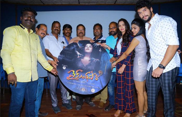 vaikuntapaali,audio,release,highlights  హారర్ గేమ్ 'వైకుంఠపాళి' ఆడియో విడుదల
