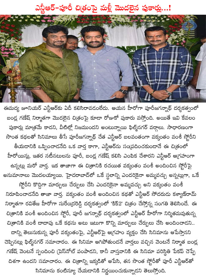 vakkamtam vamsi,kick 2,jr ntr and puri jagannadh movie,another controvery added to puri and jr ntr movie,young tiger  vakkamtam vamsi, kick 2, jr ntr and puri jagannadh movie, another controvery added to puri and jr ntr movie, young tiger
