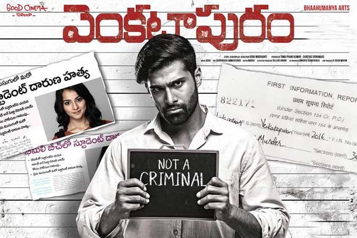 telugu movie venkatapuram,venkatapuram movie review,venkatapuram movie review in cinejosh,venkatapuram cinejosh review,hero rahul in venkatapuram  సినీజోష్ రివ్యూ: వెంకటాపురం