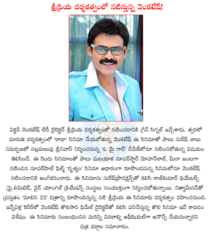 venkatesh grab one more remake,venkatesh in malayalam hit drishyam remake,venkatesh to do remake of mohan lal's drishyam,mohan lal,venkatesh sripriya team up,malini 22,malini 22 release date,radha,oh my god,  venkatesh grab one more remake, venkatesh in malayalam hit drishyam remake, venkatesh to do remake of mohan lal's drishyam, mohan lal, venkatesh sripriya team up, malini 22, malini 22 release date, radha, oh my god,