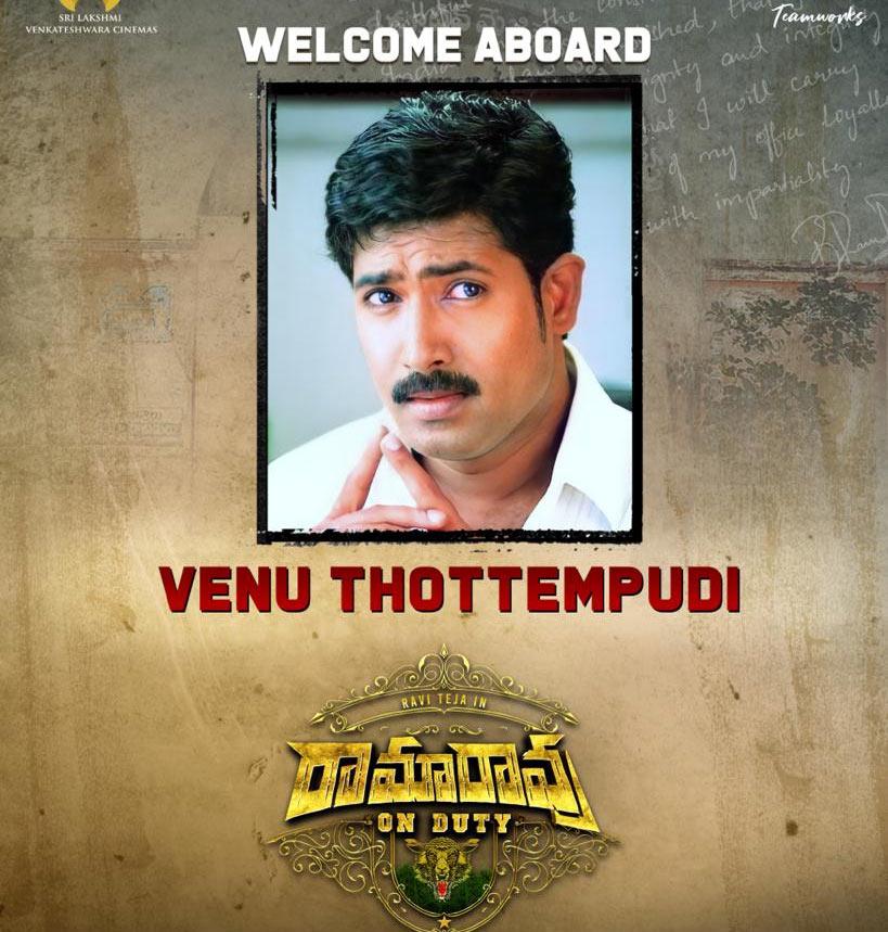 venu thotthempudi,ramarao on duty movie,directed by sarat madava,ravi teja - sarat madava,ravi teja  ఎన్నాళ్లకెన్నాళ్లకు.. వేణు ఇలా