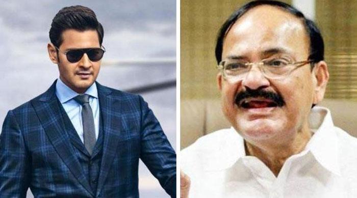 vice president,venkaiah naidu,mahesh babu,maharshi movie  మహర్షిపై ఉప రాష్ట్రపతి ప్రశంసలు