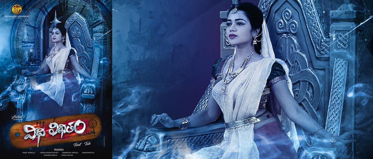 vidhilikhitham movie,motion poster,new movie,vidhi likhitham  'విధిలిఖితం' మోషన్ పోస్టర్ వదిలారు