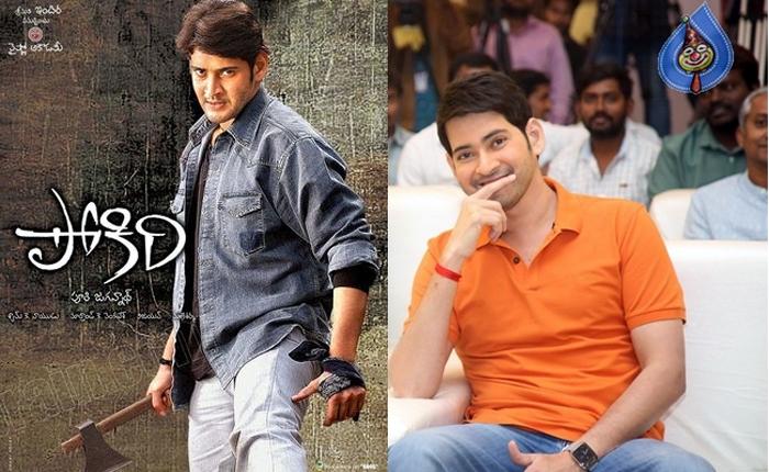 pokiri range movie,pokiri,mahesh babu,puri jagannadh  'పోకిరి'ని మించిన సినిమా తెరకెక్కించేదెవరో!?