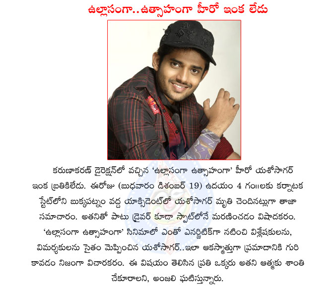 yasho sagar,ullasanga utsahanga movie hero,yasho sagar dead in road accident,yasho sagar hero,karunakaran movie hero,yasho sagar no more,karnataka state,bukkapatnam,yasho sagar passes away,yasho sagar hero dead  yasho sagar, ullasanga utsahanga movie hero, yasho sagar dead in road accident, yasho sagar hero, karunakaran movie hero, yasho sagar no more, karnataka state, bukkapatnam, yasho sagar passes away, yasho sagar hero dead